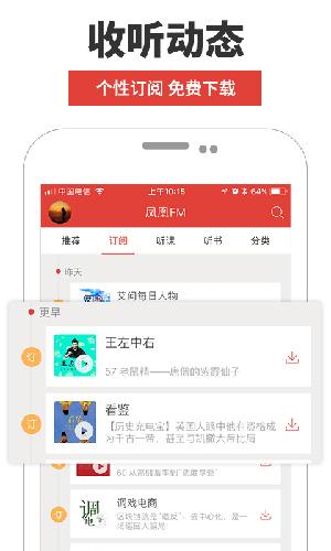 凤凰FM手机客户端截图4