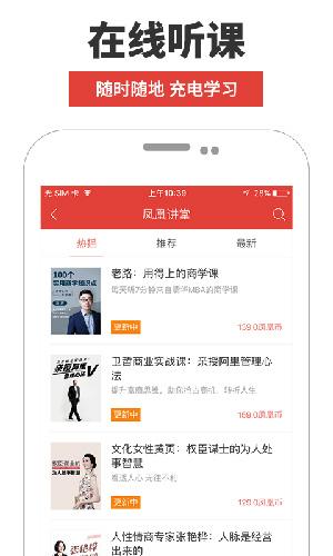 凤凰FM手机客户端截图1