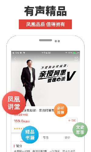 凤凰FM手机客户端截图2