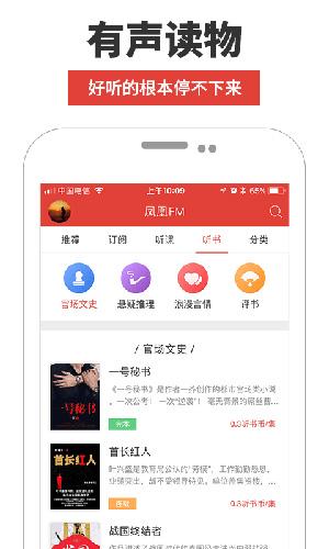 凤凰FM手机客户端截图5