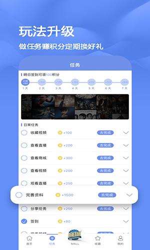 悦享app截图2