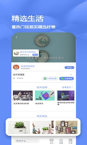 悦享app截图4