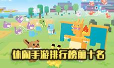 休闲手游排行榜前十名 2019最新休闲游戏推荐