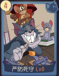 猫和老鼠手游严防死守知识卡怎么样
