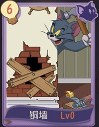 猫和老鼠手游铜墙知识卡怎么样
