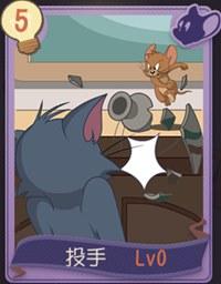 猫和老鼠手游投手知识卡怎么样