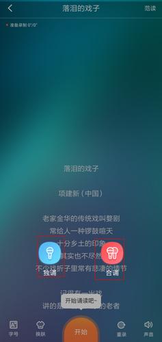 为你诵读app图片3