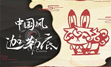 FGOFes2019中華體驗館國畫篇 以刀作筆三周年宣傳視頻