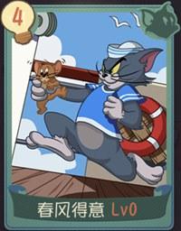 猫和老鼠手游春风得意知识卡怎么样