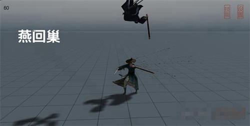 弈剑燕回巢剑法怎么用 游戏剑法使用方法