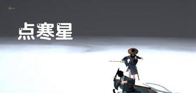 弈剑点寒星剑法使用方法