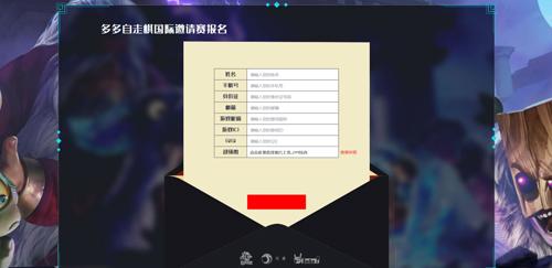 多多自走棋國際邀請賽中國區報名正式開啟2