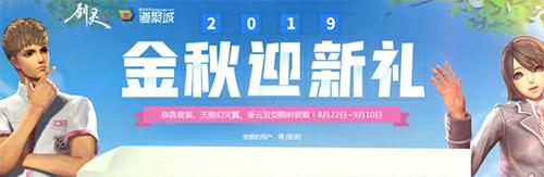 2019金秋迎新礼