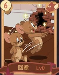 猫和老鼠手游回家知识卡怎么样