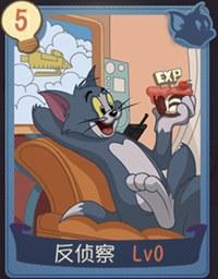 猫和老鼠手游反侦察知识卡怎么样