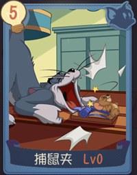 猫和老鼠手游捕鼠夹知识卡怎么样