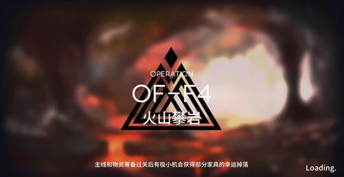 明日方舟火蓝之心OF-F4火山攀岩怎么过