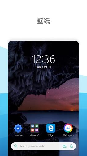 微软桌面app截图1