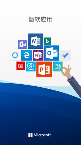 微软桌面app截图2