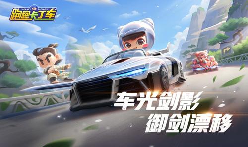 跑跑卡丁车官方竞速版2