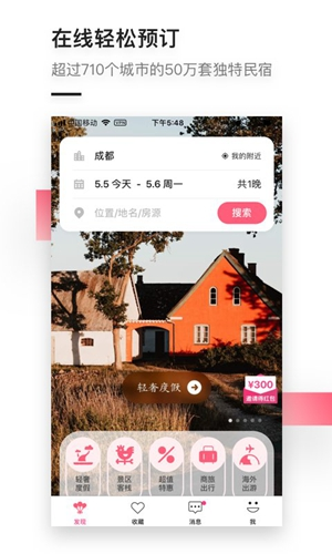 小猪短租app截图3
