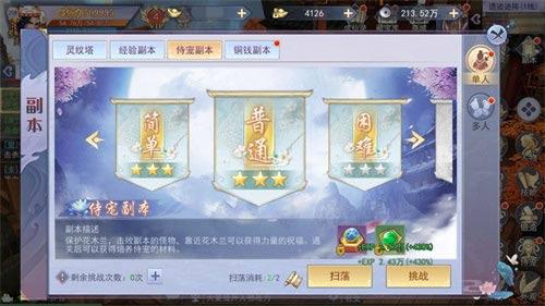 奇迹仙侠3