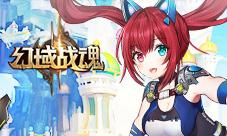 《幻域战魂》今日全球首发!