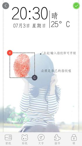指紋密碼文字鎖屏軟件截圖4