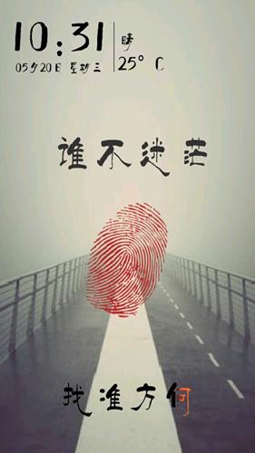 指紋密碼文字鎖屏軟件截圖5