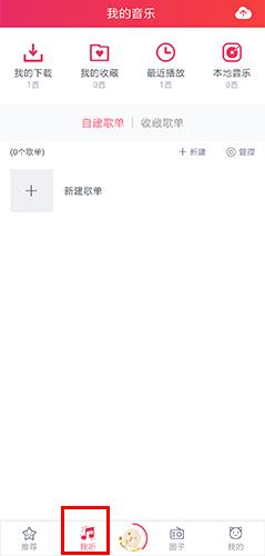 幻音音乐怎么下载本地3