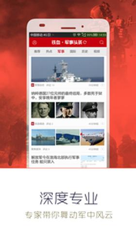军事头条app截图2