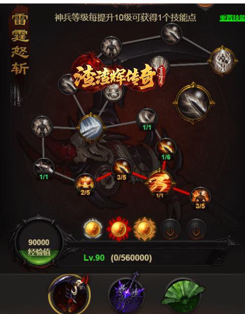 天王传奇2