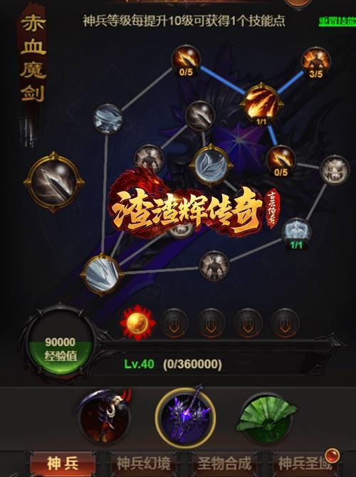 天王传奇3