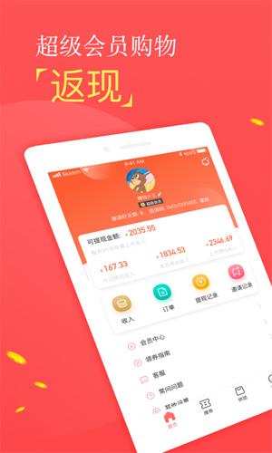 微店热卖app截图2