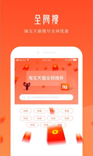 微店热卖app截图3