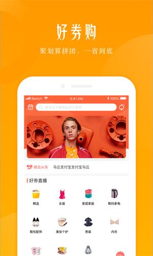 微店热卖app截图1