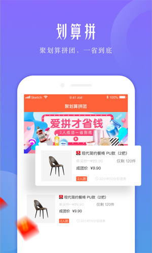 微店热卖app截图4