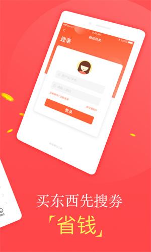 微店热卖app截图5