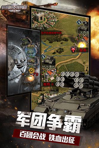 我的坦克我的团截图3