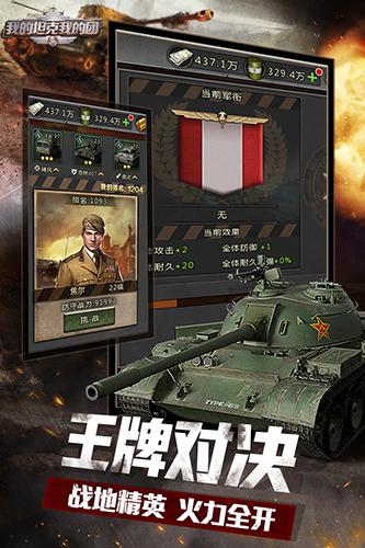 我的坦克我的团截图1
