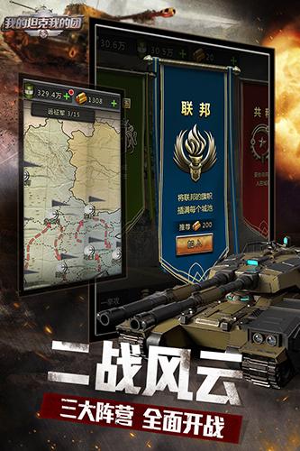 我的坦克我的团截图4