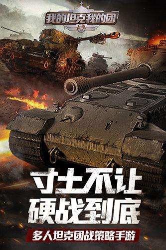 我的坦克我的团截图5