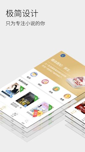 全民听书app截图3
