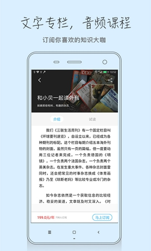 中读app截图2