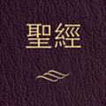 微圣经app