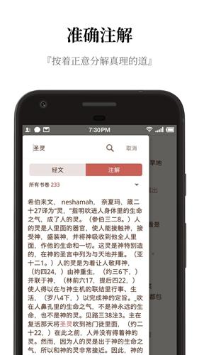 微圣经app截图2