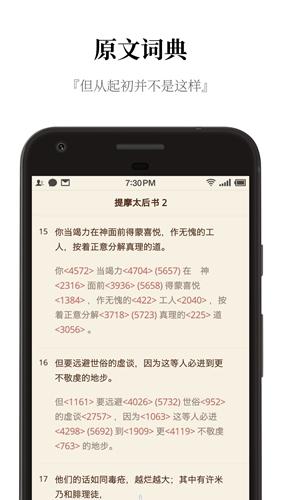 微圣经app截图5