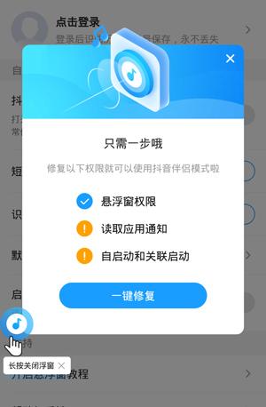 浮浮雷达app悬浮窗怎么开