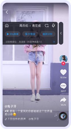 浮浮雷达app怎么识别抖音