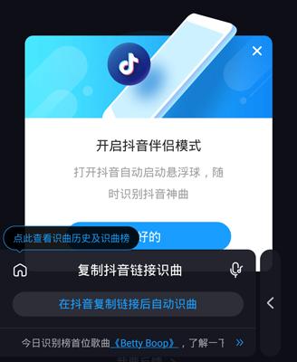 浮浮雷达app怎么识别抖音4